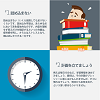infographics_7Effective_Study_Habits_jp_sub.png