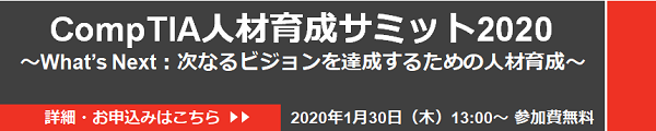 CompTIA人材育成サミット2020