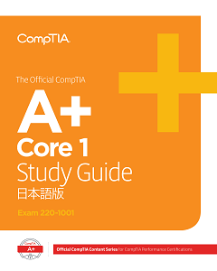 Japanese_A+220-1001_StudyGuide