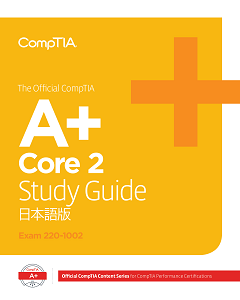 Japanese_A+220-1002_StudyGuide